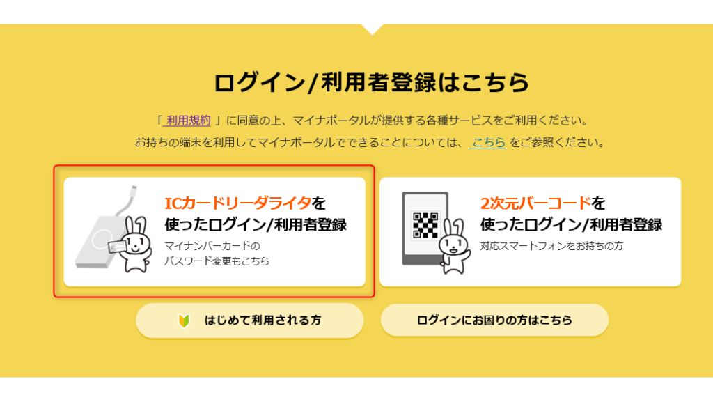 マイナンバーカード発行したら、まずは「マイナポータル」へ利用者登録