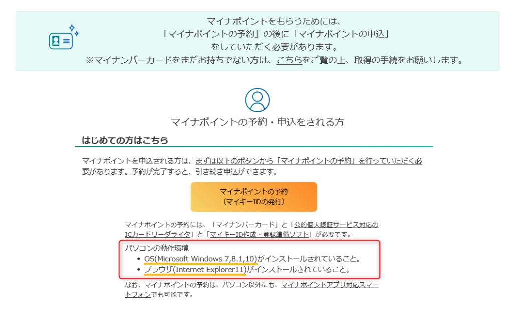利用者登録したら「マイキーID」発行へ