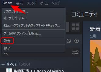 Steam内で外付けSSDへデータ移行