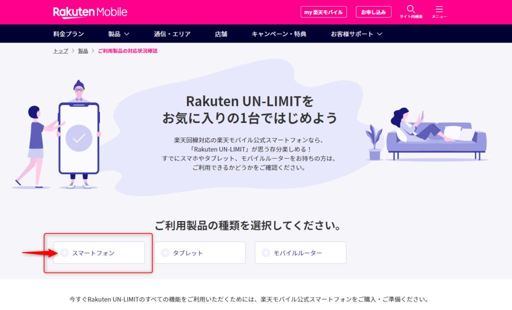 楽天モバイル公式サイト対応iPhone確認方法