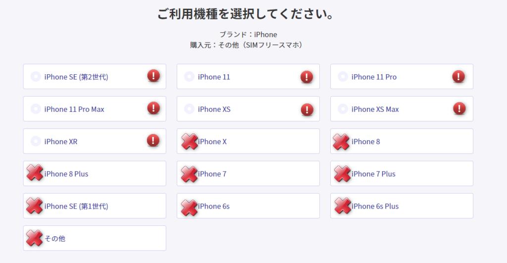 楽天回線対応iPhoneパッと見一覧