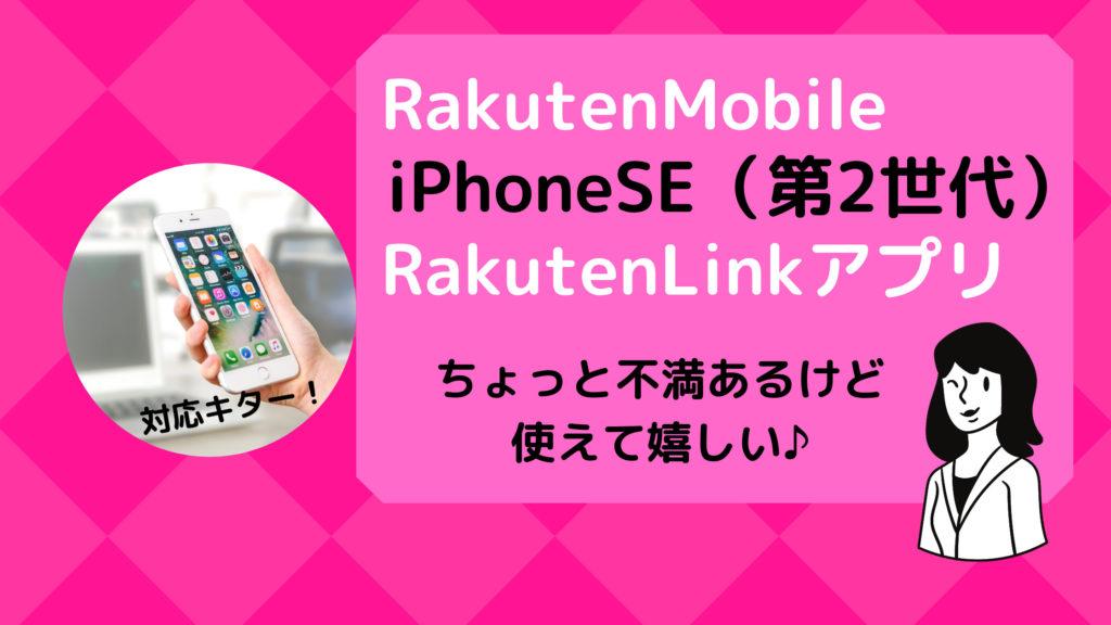 【楽天モバイル】iPhoneSE(第2世代)対応されて嬉しい♪【けれどちょっと不満あり】