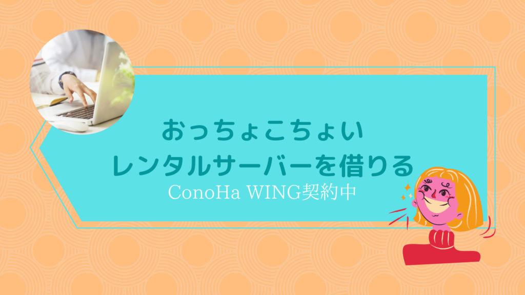 おっちょこちょいがレンタルサーバー借りるまで【ConoHa WINGにしてみた】