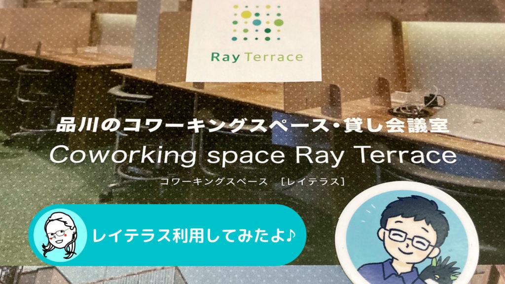 【横浜・蒲田からも通いやすい】品川コワーキングスペース「Ray Terrace(レイテラス)」利用してみた【体験レポ】