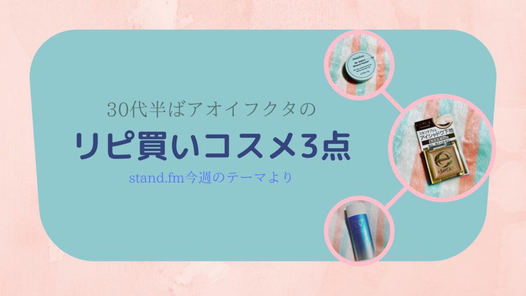 【30代女性】リピ買いコスメ3点【アオイフクタの必需品】