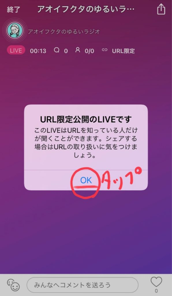 【stand.fm】Live配信URL限定設定方法