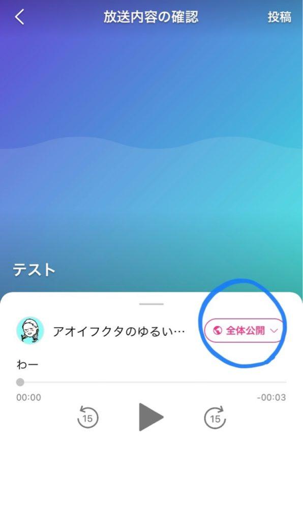 【stand.fm】URL限定収録設定方法
