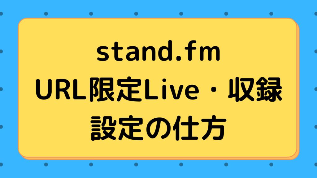 【stand.fm】URL限定Live・収録[設定の仕方]
