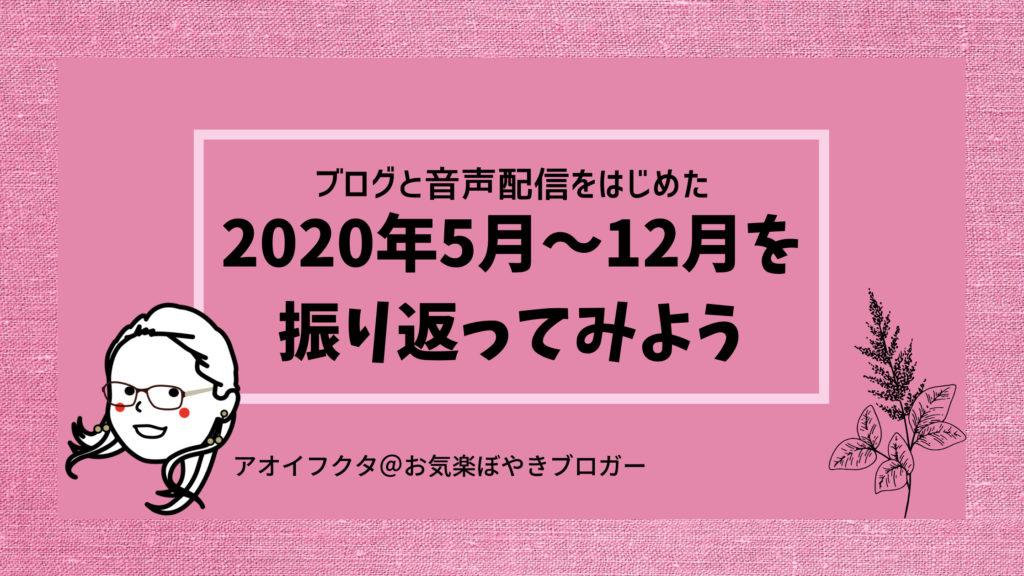 【2020年5月】アオイフクタの振り返り【ブログ・音声配信】
