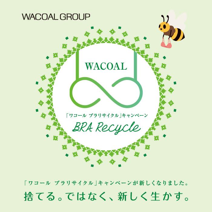 2021年3月31日まで「ワコール ブラリサイクル」キャンペーン中