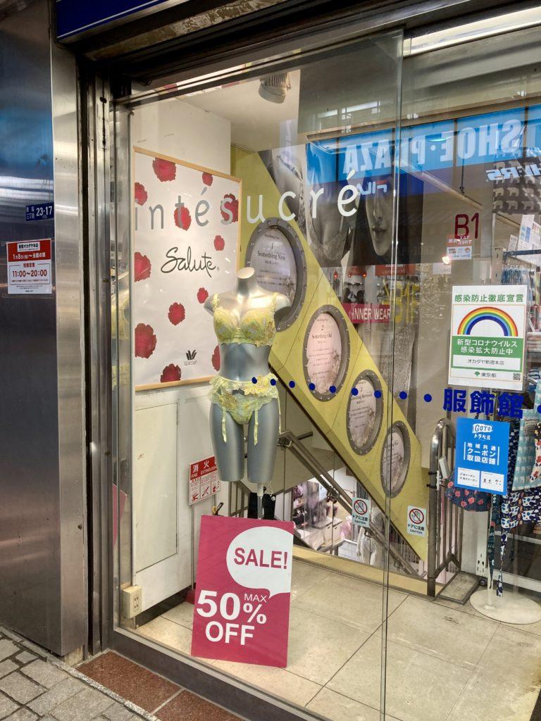 グラマー バイ アンテシュクレ 新宿オカダヤ本店B1