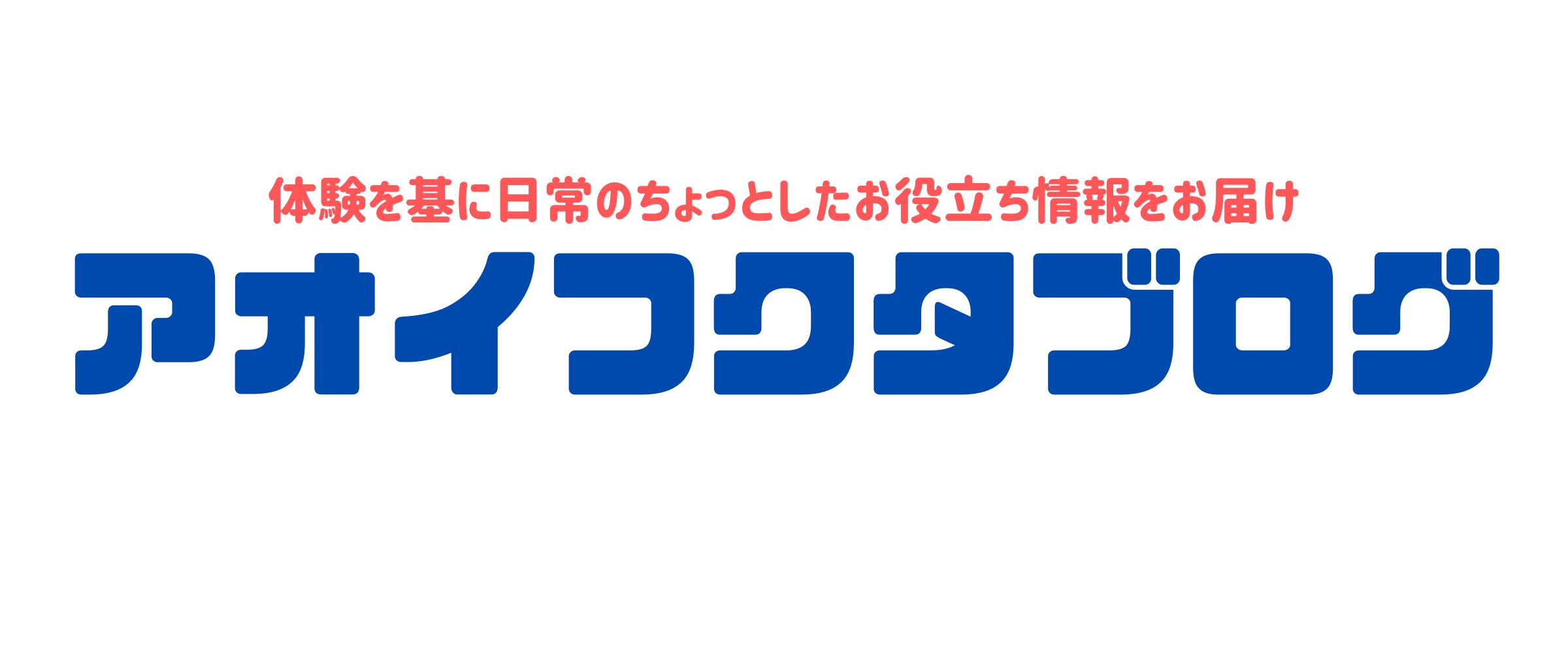 アオイフクタブログのロゴ画像