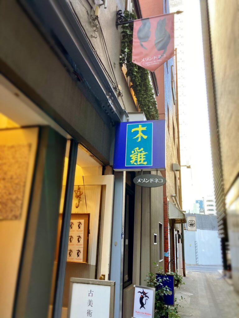 京橋で開催の黒ねこ意匠さんの個展へ♪