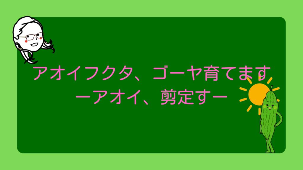 ゴーヤの剪定をする【アオイフクタのゴーヤ育成シリーズ】